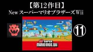 Newスーパーマリオブラザーズ(Wii)実況 part11【ノンケのマリオゲームツアー】