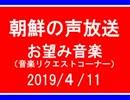 【ゆゆうた】朝鮮の声放送音楽リクエスト【108/4/11】