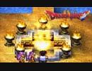 勇者が目覚めるドラゴンクエスト4実況プレイ パート18