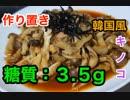 【ロカボ飯】1型糖尿病患者が作る「ツナとキノコの韓国風」【低糖質】