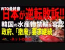 WTO最終審、日本が逆転敗訴=韓国の水産物禁輸を容認-政府、「撤廃」要求継続+