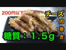 【ロカボ飯】1型糖尿病患者が作る「もやしのチーズ肉巻き」【低糖質】diabetes low carbohydrate recipe