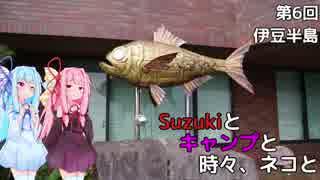 【琴葉車載】Suzukiとキャンプと時々、ネ
