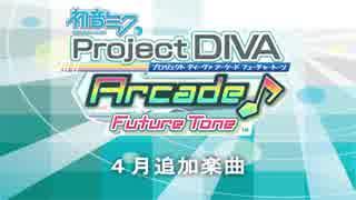【初音ミク Project DIVA Arcade】2019年4