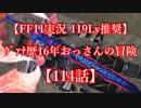 【FF11実況 119レベル推奨】ヴァナ歴16年おっさんの冒険【114話】