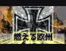 【HoI4】三極世界で世界の覇者を決めてみたpart17【マルチ実況】