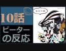 【海外の反応 アニメ】 宝石の国 10話 Houseki no kuni ダイアモンドの決意 アニメリアクション Land of the Lustrous 10