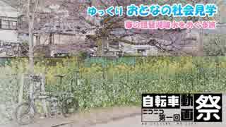 【ゆっくり】おとなの社会見学@琵琶湖疎水