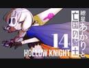 【VOICEROID実況】紲星あかりと亡国の騎士:14【Hollow Knight】