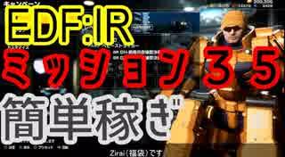 【EDF Iron Rain】ミッション35 簡単稼ぎ