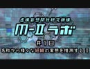 """厨二病ラジオ『M-Ⅱラボ』#18 名称から様々な""""組織""""の実態を推測する Ⅱ"""
