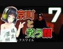 【Killer7】京町と笑う顔 7