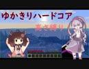 【Minecraft】ゆかきりハードコア高さ縛り1話