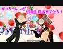 【MMDヒロアカ】(幼少期)爆豪勝己のストロベリー☆と見守る切島とくまごろー【1080p】