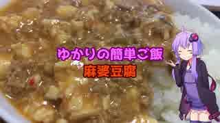ゆかりの簡単ご飯#3  麻婆豆腐