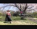 【新サクラ大戦ver.振付アレンジ】檄!帝国華撃団〜新章〜 踊ってみた【おさや】
