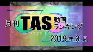 月刊TAS動画ランキング 2019年3月号