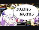【ゆっくり】ボンバーガールプレイpart8 パプルちゃん【スパスタA】