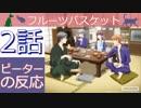 【海外の反応 アニメ】 Fruits Basket 2 フルーツバスケット 2話 とおるちゃんのカピバラ正体暴露! アニメリアクション