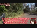 【ゆっくり実況】桜並木を走る! つくばりんりんロード~北...