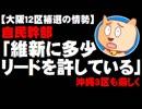 【大阪12区補選の情勢】自民幹部「維新に多少のリードを許している」- 沖縄3区も厳しく