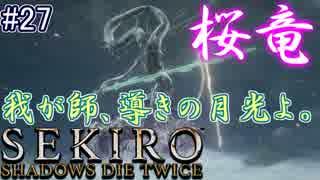 【SEKIRO】隻狼 初見実況プレイ~ガバガバ忍者大活劇~ #27