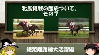 『ゆっくり解説』 競馬の牝馬挑戦の歴史