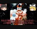 【ゆっくりと見る】悪魔の道化師、ジョン・ゲイシー【ゆっくり解説】