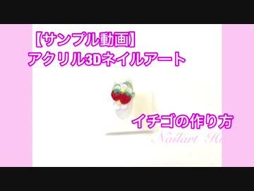 ネイルアート アクリル3D【サンプル動画】イチゴの作り方