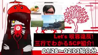 Let's収容違反!三行でわかる朝のSCP紹介! 1/27~2/03紹介分