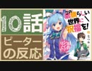 【海外の反応 アニメ】 このすば 10話 Konosuba 10 この素晴らしい世界に祝福を! 一難さってまた一難 アニメリアクション