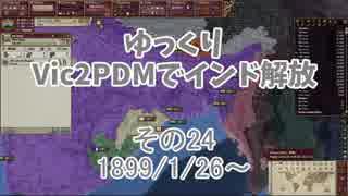 [ゆっくり実況]ゆっくりVic2PDMでインド解放 その24[Victoria2 PDM]