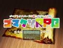 ゴマクソメモリアルRPG 序盤プレイ動画