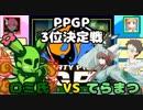 【ポケモンUSM】Party Pick GPでもPlus Ultra!【VSロミ氏】