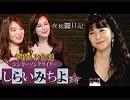 【夜桜亭日記 #94】シンガーソングライターのしらいみちよさんをお招きしました[桜H31/4/13]