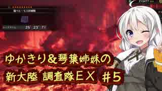 【MH:W】ゆかきり&琴葉姉妹の新大陸調査隊EX Part5【VOICEROID実況】