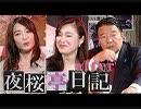 【夜桜亭日記 #94 after】水島総が視聴者の質問に答えます![桜H31/4/13]