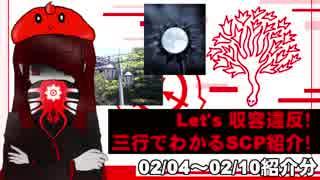 Let's収容違反!三行でわかる朝のSCP紹介! 2/04~2/10紹介分