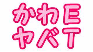 【鏡音レン・鏡音リン】かわE【ヤバイTシ