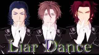 【MMD刀剣乱舞】ライアーダンス【三名槍】