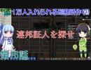セイカと葵の1万人入れられる刑務所作り! 第16話【Prison Architect実況】