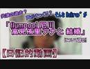 【2019/04/13 分】flumpool尼川 高見侑里アナと結婚について etc【日記的動画】[ 13/365 ]