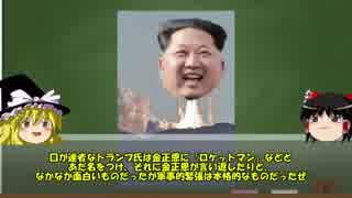 【ゆっくり解説】しくじり国家~朝鮮民主主義人民共和国~