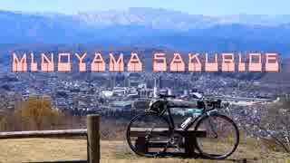 【自転車】MINOYAMA SAKURIDE【動画祭】