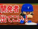 【パワプロ2018】#38 ブラックブチギレ!!すべてを破壊!?【最強二刀流マイライフ・ゆっくり実況】