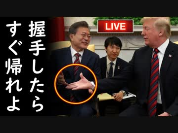 President Trump rounds up a meeting with Wen Jae-Tora in 30 seconds and ruthlessly truncated Korea! Other 【 Just do it now, Chonbombosteco 】