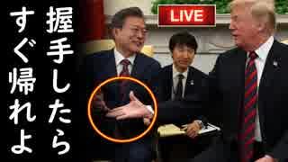 トランプ大統領が文在寅との会談を30秒で切り上げ無慈悲に韓国切捨て!他【さっさとやれよチョンボムステコ】