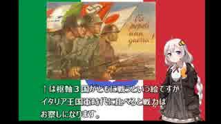 イタリア軍3分解説【VOICEROID解説】