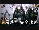 [ドルフロ] DEEPDIVE 完全攻略 第1話 (深層映写 ガイア、ガルム、ゴリアテ、補給路確保、人形救出)