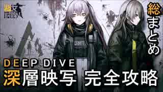 [ドルフロ] DEEP DIVE 完全攻略 第1話 (深層映写 ガイア、ガルム、ゴリアテ、補給路確保、人形救出)